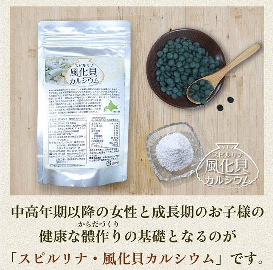 Tảo Canxi Spirulina Nhật Bản rất được người Nhật ưa chuộng
